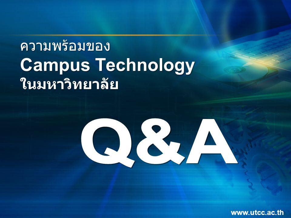 ความพร้อมของ Campus Technology ในมหาวิทยาลัย www.utcc.ac.th