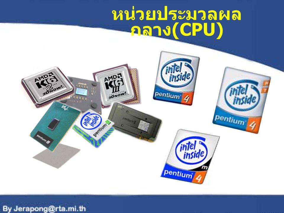 หน่วยประมวลผล กลาง (CPU)