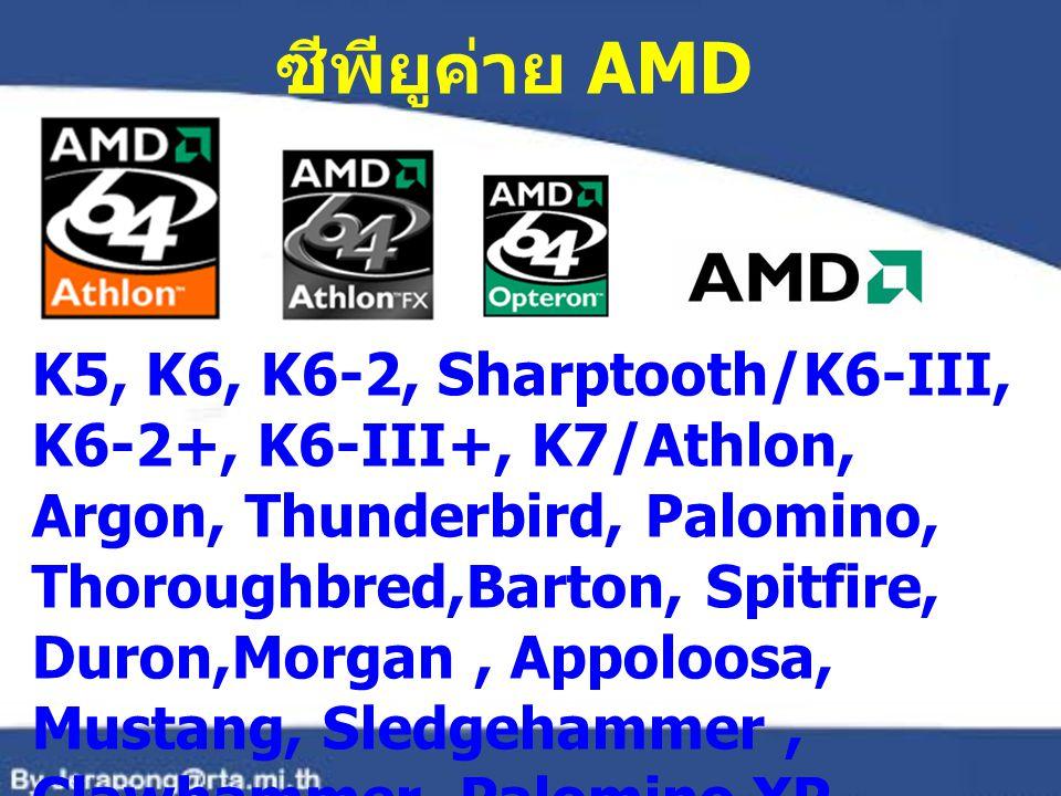 ซีพียูค่าย AMD K5, K6, K6-2, Sharptooth/K6-III, K6-2+, K6-III+, K7/Athlon, Argon, Thunderbird, Palomino, Thoroughbred,Barton, Spitfire, Duron,Morgan,