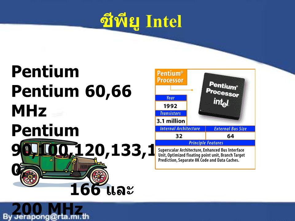 ซีพียู Intel Pentium Pentium 60,66 MHz Pentium 90,100,120,133,15 0, 166 และ 200 MHz