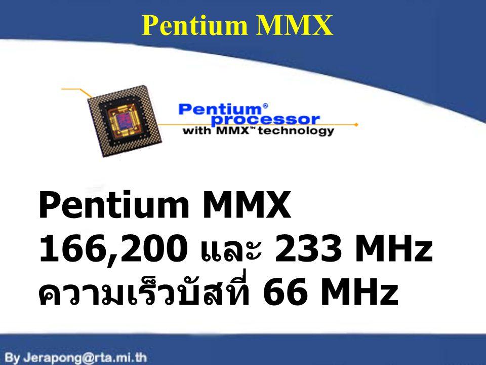 Pentium MMX Pentium MMX 166,200 และ 233 MHz ความเร็วบัสที่ 66 MHz
