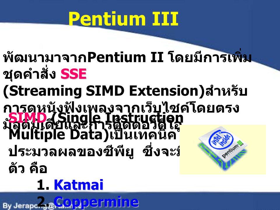 Pentium III SSE พัฒนามาจาก Pentium II โดยมีการเพิ่ม ชุดคำสั่ง SSE (Streaming SIMD Extension) สำหรับ การดูหนังฟังเพลงจากเว็บไซค์โดยตรง มัลติมิเดียและกา