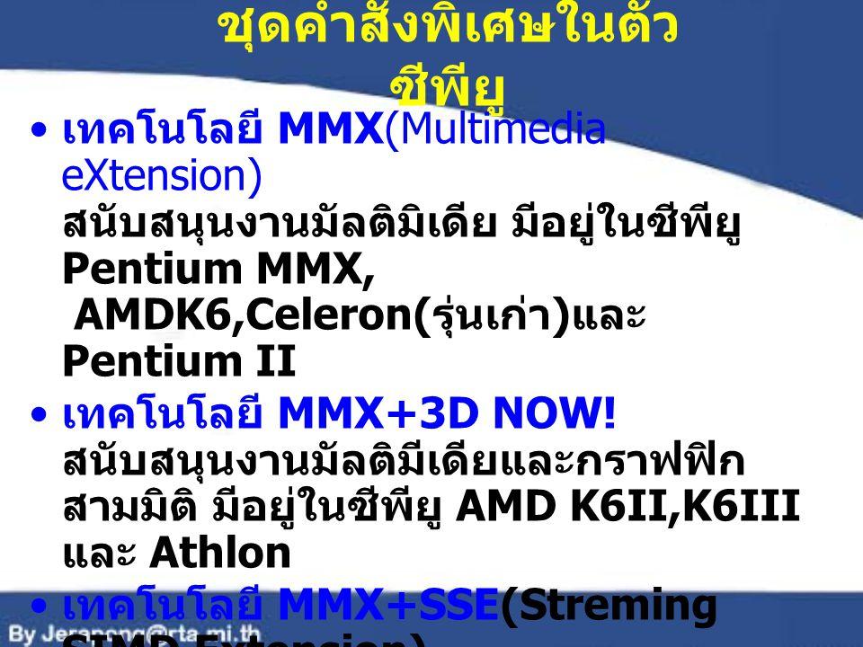ชุดคำสั่งพิเศษในตัว ซีพียู เทคโนโลยี MMX(Multimedia eXtension) สนับสนุนงานมัลติมิเดีย มีอยู่ในซีพียู Pentium MMX, AMDK6,Celeron( รุ่นเก่า ) และ Pentiu