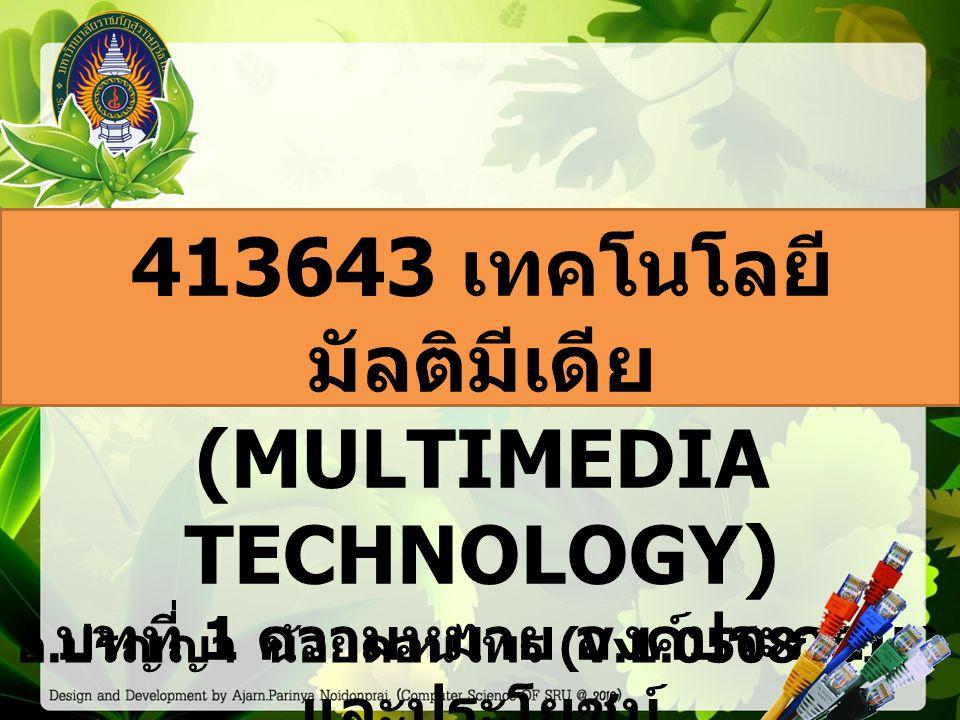 อ. ปริญญา น้อยดอนไพร (V.1.05082014) 413643 เทคโนโลยี มัลติมีเดีย (MULTIMEDIA TECHNOLOGY) บทที่ 1 ความหมาย องค์ประกอบ และประโยชน์