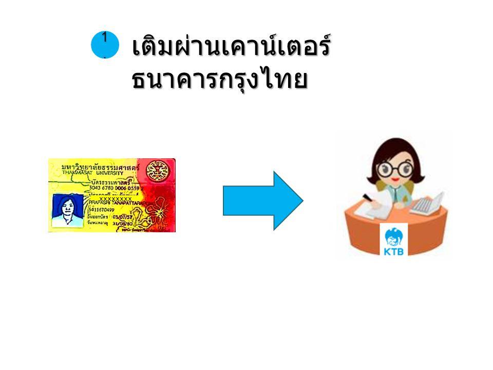 เติมผ่านเคาน์เตอร์ ธนาคารกรุงไทย 1.1.1.1. xxxxxxxx