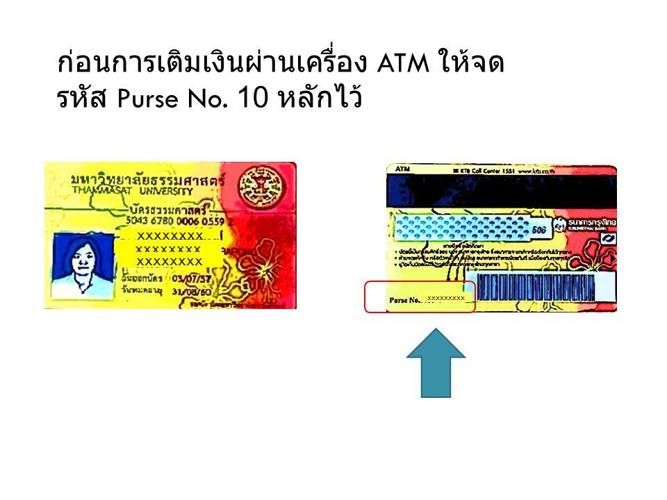 xxxxxxxx xxxxxxxxx xxxxxxxx ก่อนการเติมเงินผ่านเครื่อง ATM ให้จด รหัส Purse No. 10 หลักไว้