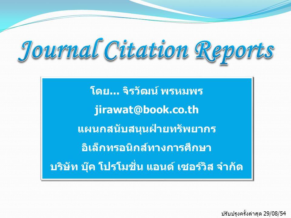 Journal Citation Reports คืออะไร.