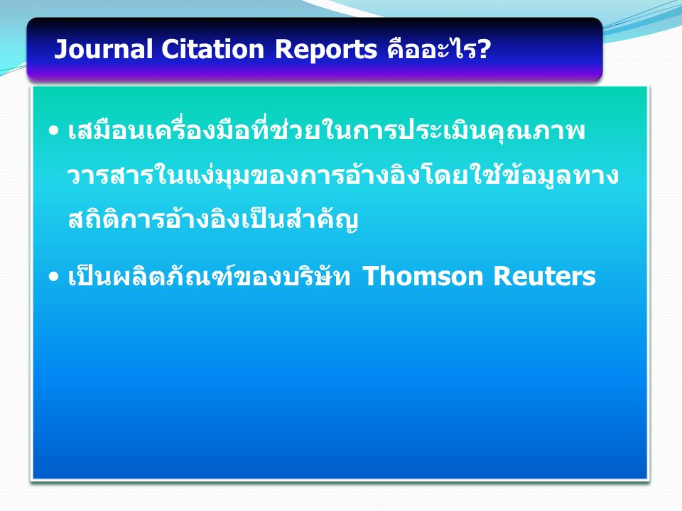 Journal Citation Reports คืออะไร.