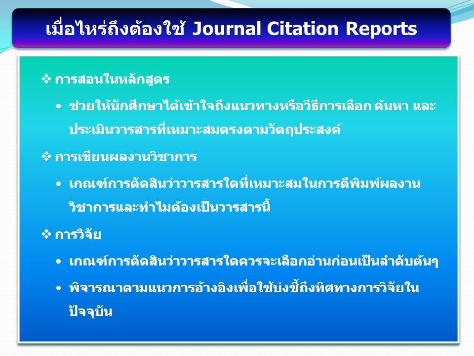 Immediacy Index Journal Impact Factor Cited Half Life 5 Year Journal Impact Factor ปัจจัยสำคัญที่ใช้ประกอบการพิจารณาวารสาร