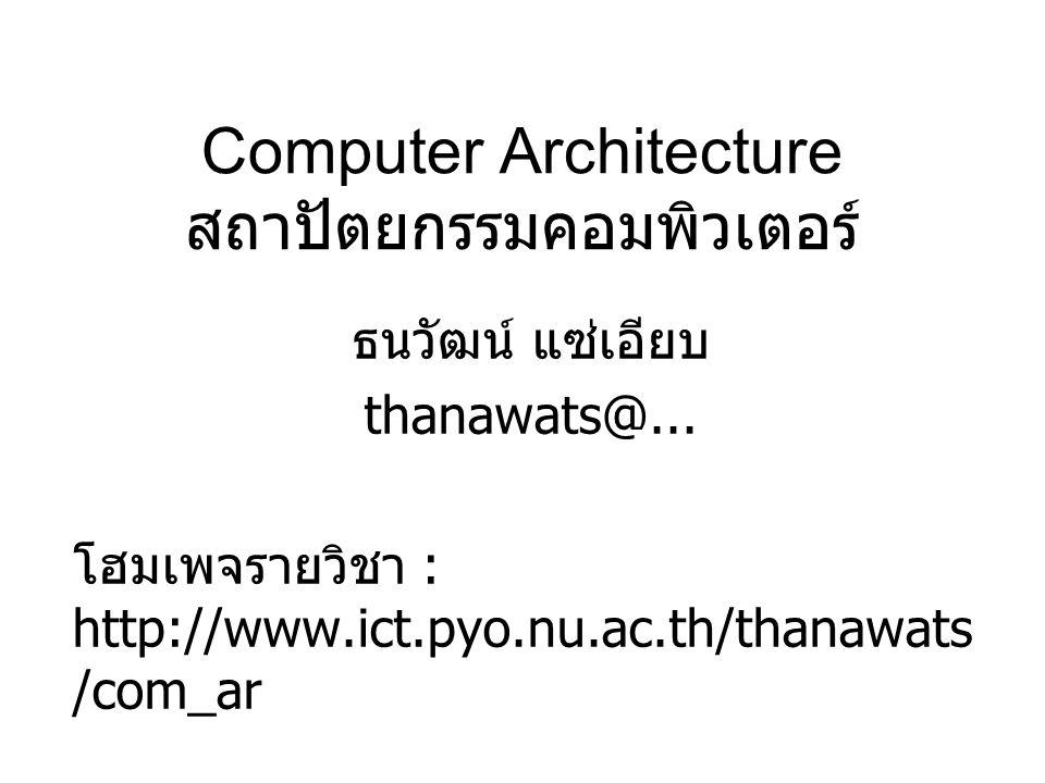 Computer Architecture สถาปัตยกรรมคอมพิวเตอร์ ธนวัฒน์ แซ่เอียบ thanawats@...