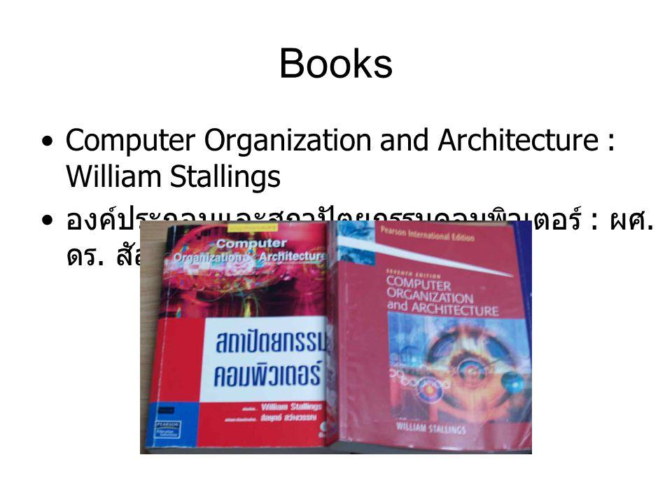 Books Computer Organization and Architecture : William Stallings องค์ประกอบและสถาปัตยกรรมคอมพิวเตอร์ : ผศ.