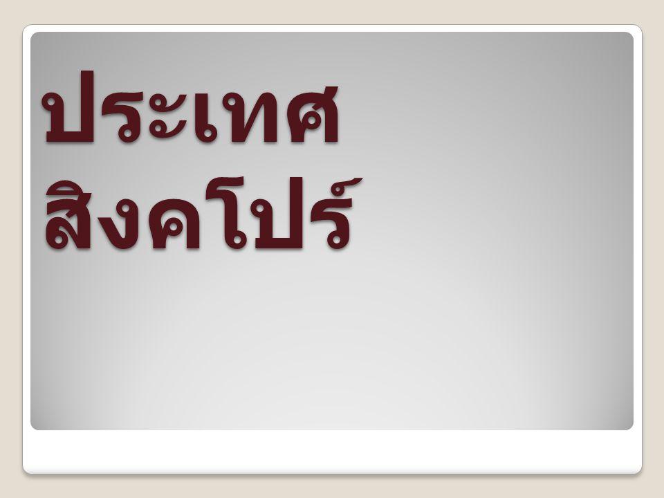 ตราแผ่นดินของสิงคโปร์ ประกาศใช้ครั้ง แรกเมื่อวันที่ 3 ธันวาคม พ.