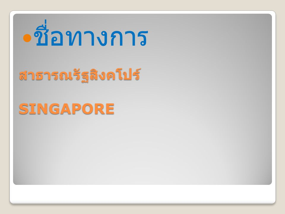 สาธารณรัฐสิงคโปร์ SINGAPORE ชื่อทางการ