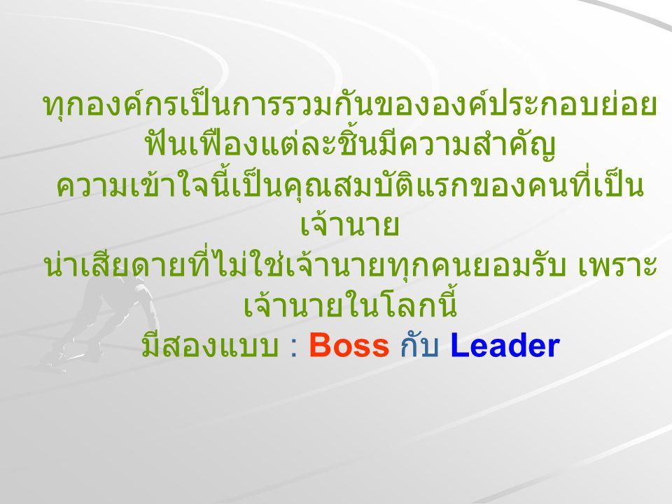 ทุกองค์กรเป็นการรวมกันขององค์ประกอบย่อย ฟันเฟืองแต่ละชิ้นมีความสำคัญ ความเข้าใจนี้เป็นคุณสมบัติแรกของคนที่เป็น เจ้านาย น่าเสียดายที่ไม่ใช่เจ้านายทุกคน