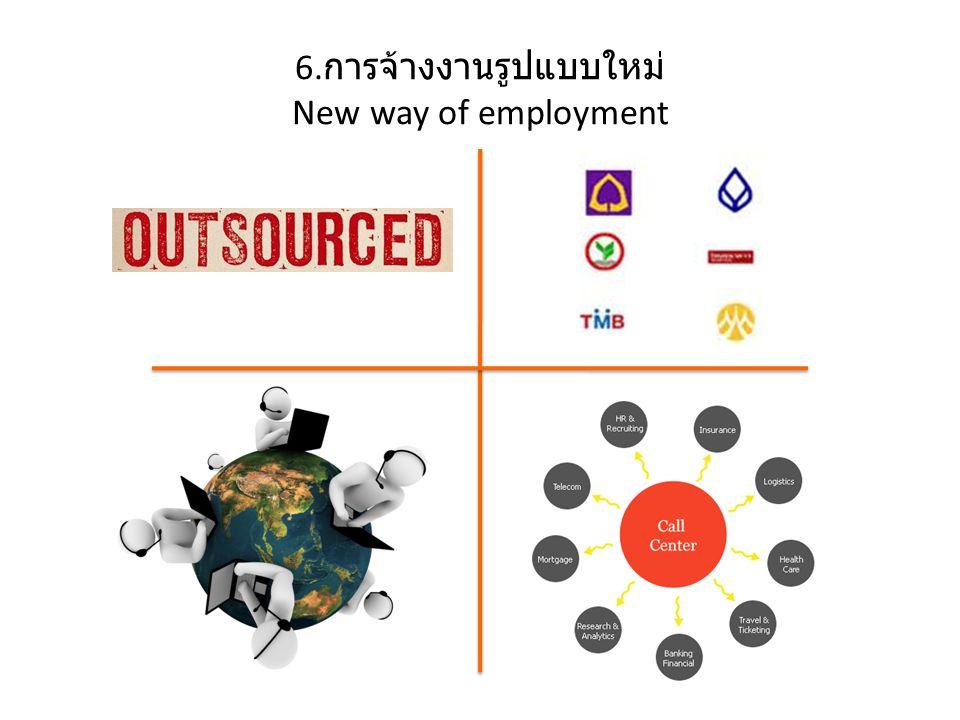 6. การจ้างงานรูปแบบใหม่ New way of employment
