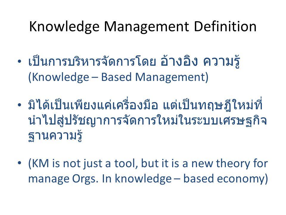 เป็นการบริหารจัดการโดย อ้างอิง ความรู้ (Knowledge – Based Management) มิได้เป็นเพียงแค่เครื่องมือ แต่เป็นทฤษฎีใหม่ที่ นำไปสู่ปรัชญาการจัดการใหม่ในระบบ