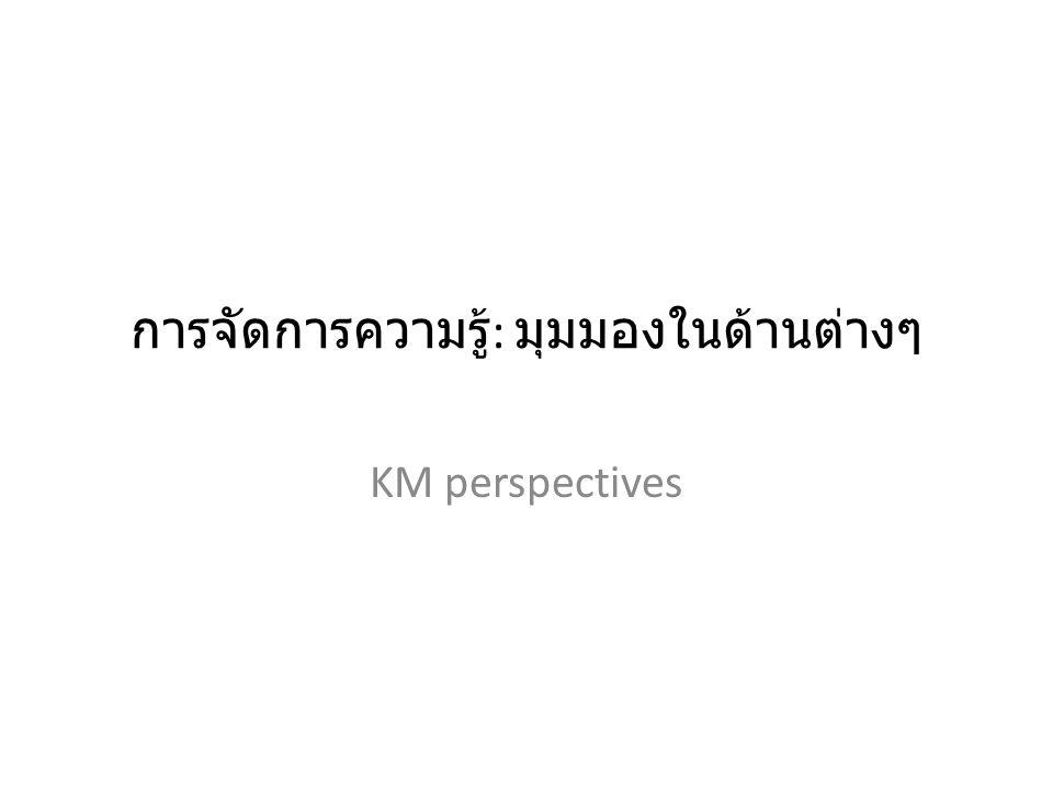 การจัดการความรู้ : มุมมองในด้านต่างๆ KM perspectives