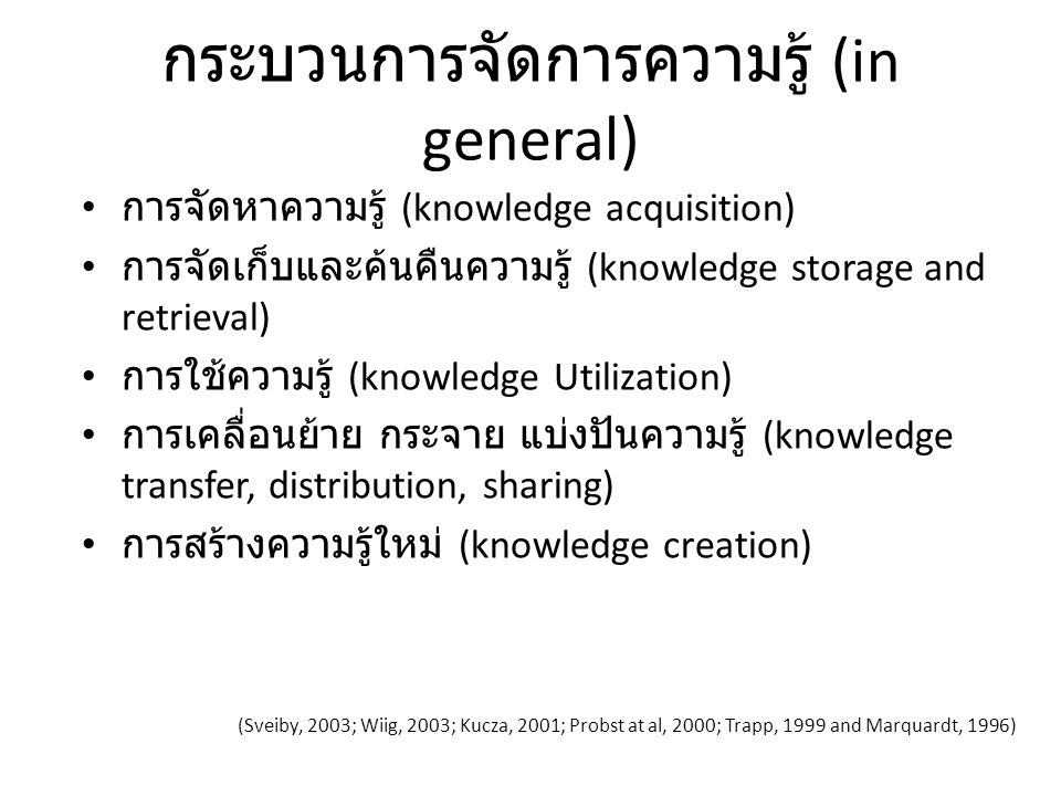 กระบวนการจัดการความรู้ (in general) การจัดหาความรู้ (knowledge acquisition) การจัดเก็บและค้นคืนความรู้ (knowledge storage and retrieval) การใช้ความรู้