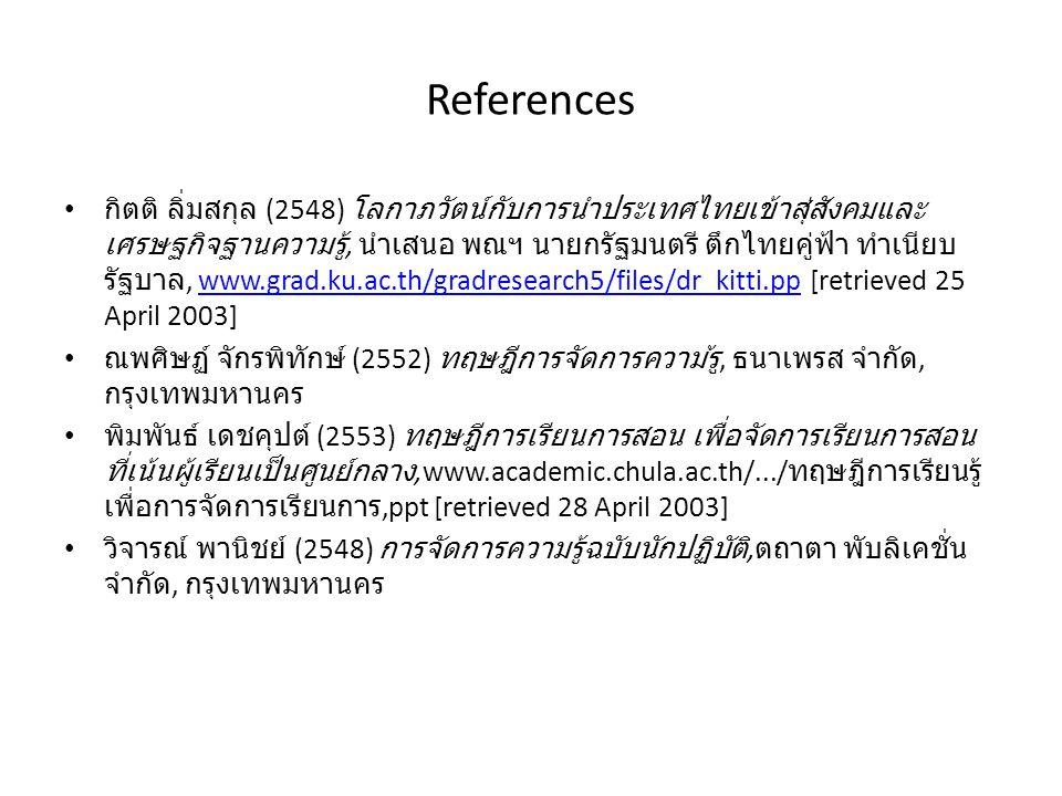 References กิตติ ลิ่มสกุล (2548) โลกาภวัตน์กับการนำประเทศไทยเข้าสุ่สังคมและ เศรษฐกิจฐานความรู้, นำเสนอ พณฯ นายกรัฐมนตรี ตึกไทยคู่ฟ้า ทำเนียบ รัฐบาล, w