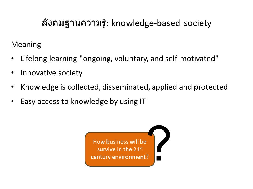 สังคมฐานความรู้ : knowledge-based society Meaning Lifelong learning