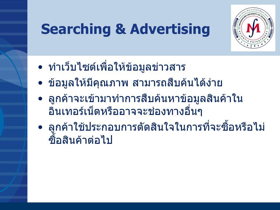 Searching & Advertising ทำเว็บไซต์เพื่อให้ข้อมูลข่าวสาร ข้อมูลให้มีคุณภาพ สามารถสืบค้นได้ง่าย ลูกค้าจะเข้ามาทำการสืบค้นหาข้อมูลสินค้าใน อินเทอร์เน็ตหร