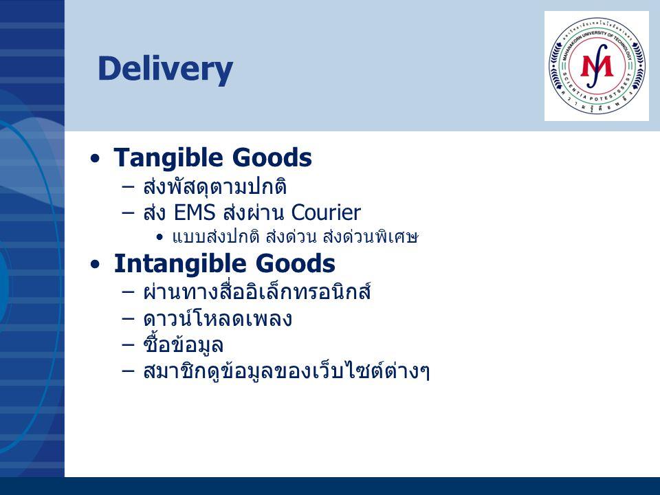 Tangible Goods –ส่งพัสดุตามปกติ –ส่ง EMS ส่งผ่าน Courier แบบส่งปกติ ส่งด่วน ส่งด่วนพิเศษ Intangible Goods –ผ่านทางสื่ออิเล็กทรอนิกส์ –ดาวน์โหลดเพลง –ซ