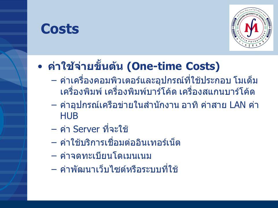 ค่าใช้จ่ายขั้นต้น (One-time Costs) –ค่าเครื่องคอมพิวเตอร์และอุปกรณ์ที่ใช้ประกอบ โมเด็ม เครื่องพิมพ์ เครื่องพิมพ์บาร์โค้ด เครื่องสแกนบาร์โค้ด –ค่าอุปกร