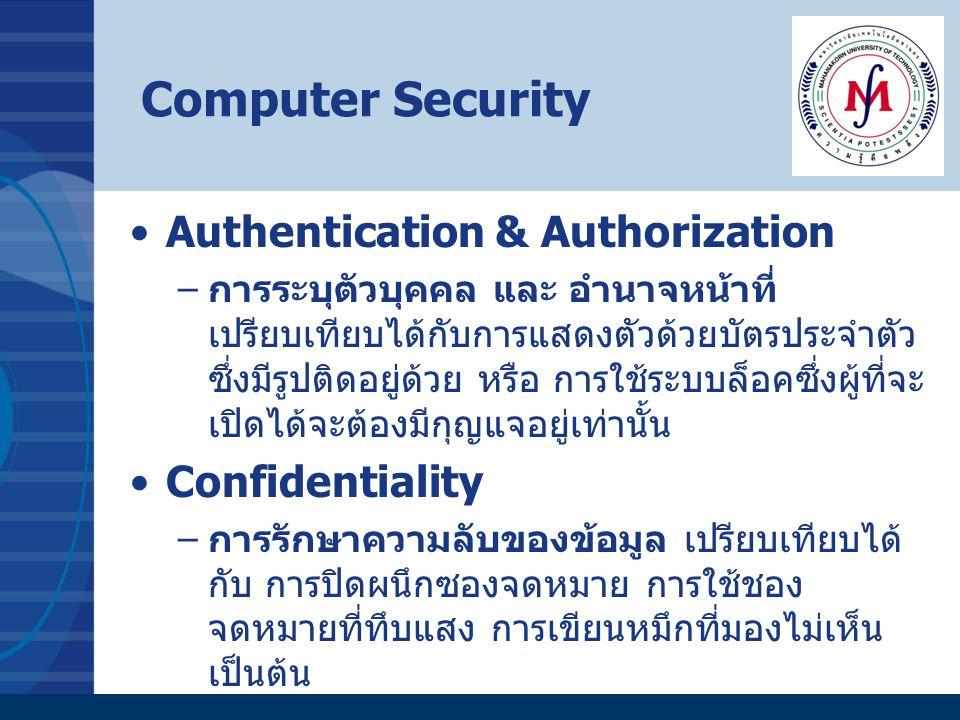Computer Security Authentication & Authorization –การระบุตัวบุคคล และ อำนาจหน้าที่ เปรียบเทียบได้กับการแสดงตัวด้วยบัตรประจำตัว ซึ่งมีรูปติดอยู่ด้วย หร