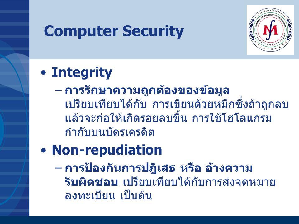 Computer Security Integrity –การรักษาความถูกต้องของข้อมูล เปรียบเทียบได้กับ การเขียนด้วยหมึกซึ่งถ้าถูกลบ แล้วจะก่อให้เกิดรอยลบขึ้น การใช้โฮโลแกรม กำกั