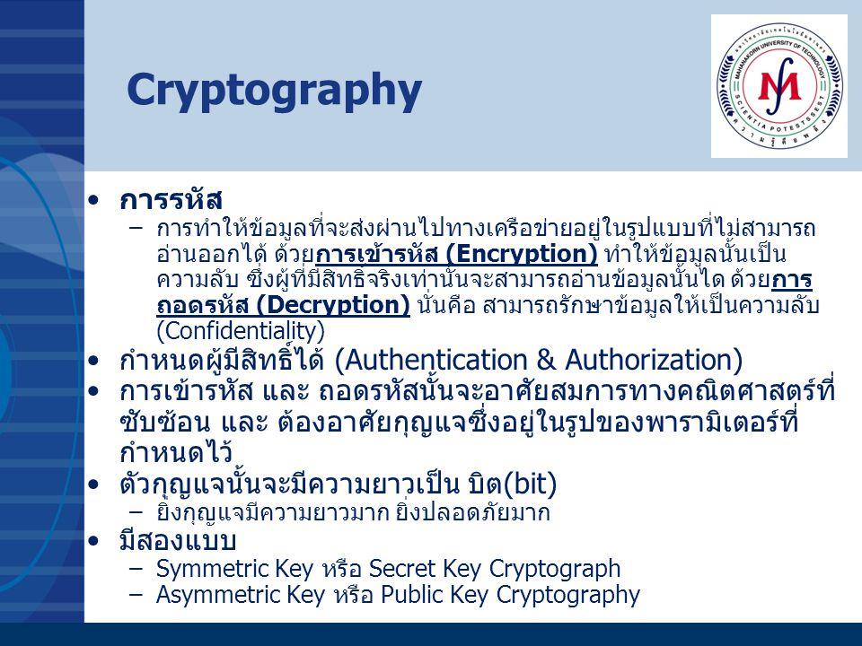 Cryptography การรหัส –การทำให้ข้อมูลที่จะส่งผ่านไปทางเครือข่ายอยู่ในรูปแบบที่ไม่สามารถ อ่านออกได้ ด้วยการเข้ารหัส (Encryption) ทำให้ข้อมูลนั้นเป็น ควา