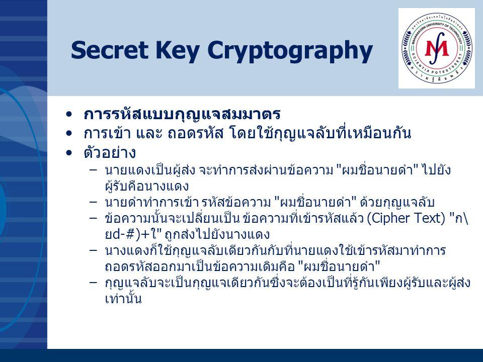 Secret Key Cryptography การรหัสแบบกุญแจสมมาตร การเข้า และ ถอดรหัส โดยใช้กุญแจลับที่เหมือนกัน ตัวอย่าง –นายแดงเป็นผู้ส่ง จะทำการส่งผ่านข้อความ