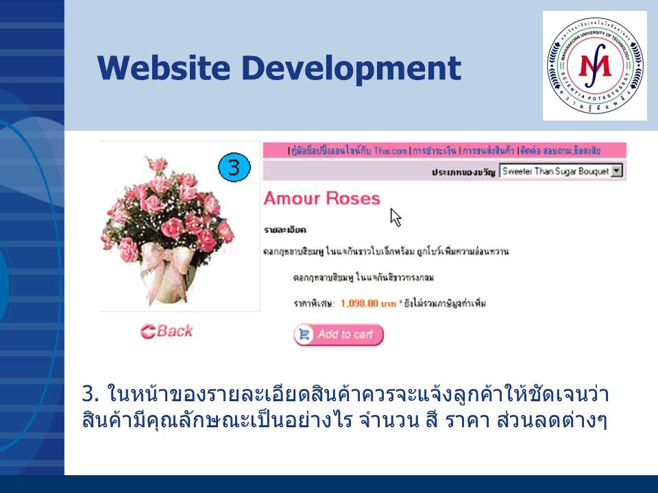 3. ในหน้าของรายละเอียดสินค้าควรจะแจ้งลูกค้าให้ชัดเจนว่า สินค้ามีคุณลักษณะเป็นอย่างไร จำนวน สี ราคา ส่วนลดต่างๆ Website Development