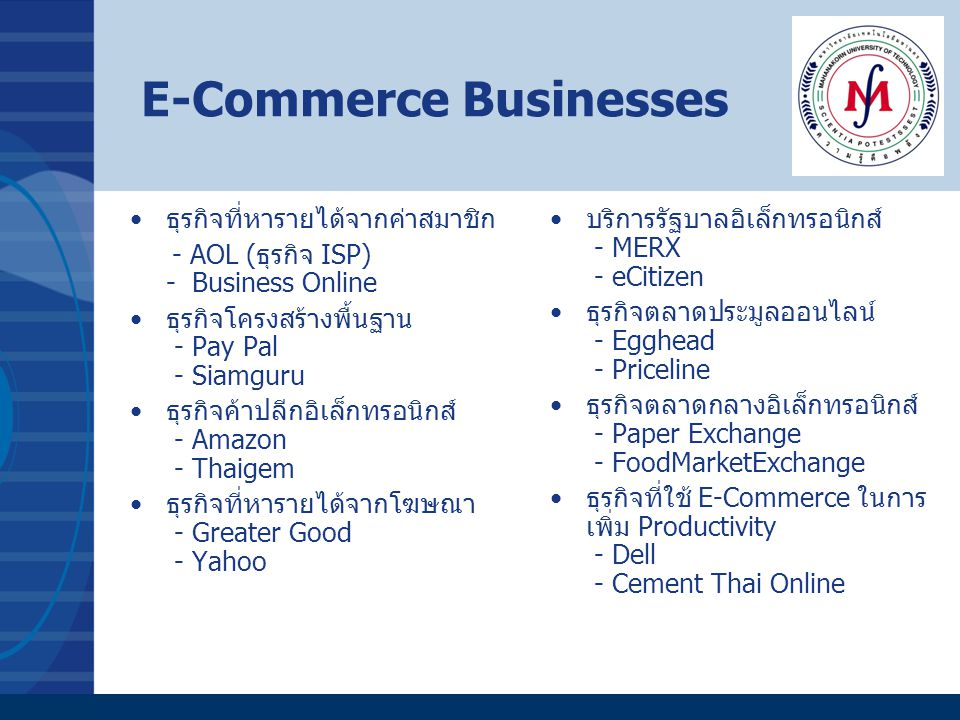 E-Commerce Businesses ธุรกิจที่หารายได้จากค่าสมาชิก - AOL (ธุรกิจ ISP) - Business Online ธุรกิจโครงสร้างพื้นฐาน - Pay Pal - Siamguru ธุรกิจค้าปลีกอิเล
