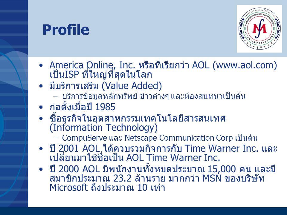 Profile America Online, Inc. หรือที่เรียกว่า AOL (www.aol.com) เป็นISP ที่ใหญ่ที่สุดในโลก มีบริการเสริม (Value Added) –บริการข้อมูลหลักทรัพย์ ข่าวต่าง