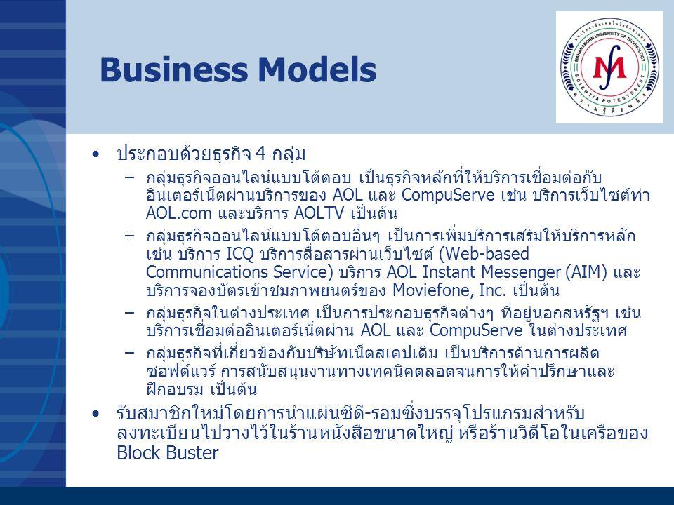 Business Models ประกอบด้วยธุรกิจ 4 กลุ่ม –กลุ่มธุรกิจออนไลน์แบบโต้ตอบ เป็นธุรกิจหลักที่ให้บริการเชื่อมต่อกับ อินเตอร์เน็ตผ่านบริการของ AOL และ CompuSe