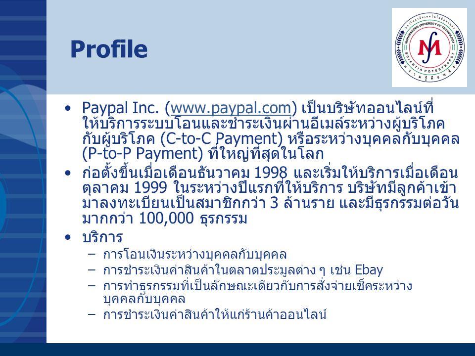 Profile Paypal Inc. (www.paypal.com) เป็นบริษัทออนไลน์ที่ ให้บริการระบบโอนและชำระเงินผ่านอีเมล์ระหว่างผู้บริโภค กับผู้บริโภค (C-to-C Payment) หรือระหว