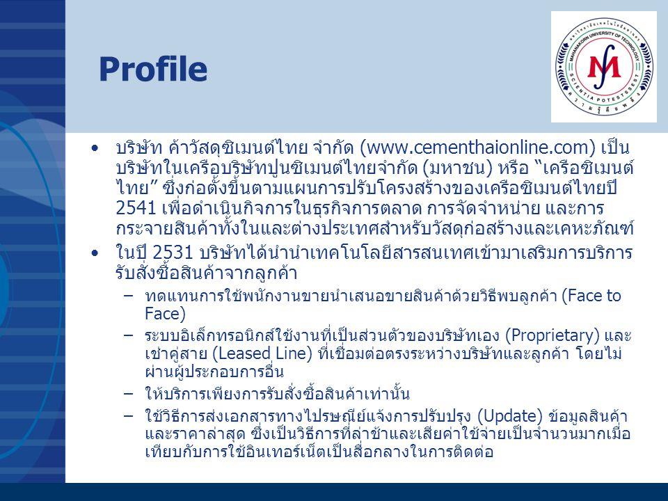 """Profile บริษัท ค้าวัสดุซิเมนต์ไทย จำกัด (www.cementhaionline.com) เป็น บริษัทในเครือบริษัทปูนซิเมนต์ไทยจำกัด (มหาชน) หรือ """"เครือซิเมนต์ ไทย"""" ซึ่งก่อตั"""
