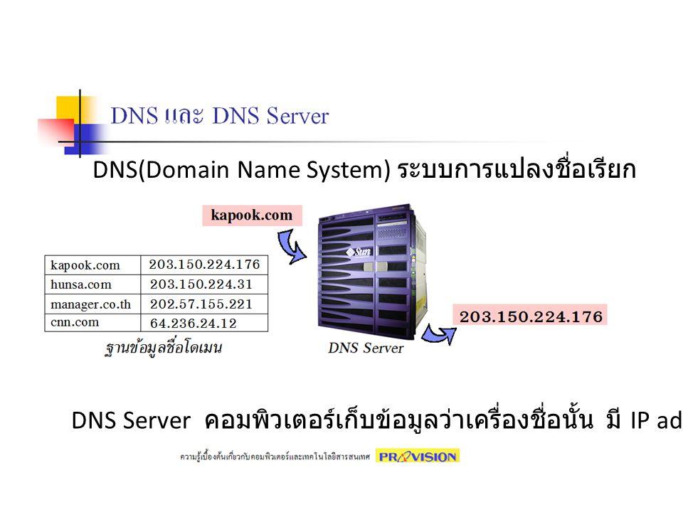 DNS(Domain Name System) ระบบการแปลงชื่อเรียก DNS Server คอมพิวเตอร์เก็บข้อมูลว่าเครื่องชื่อนั้น มี IP address อะไร
