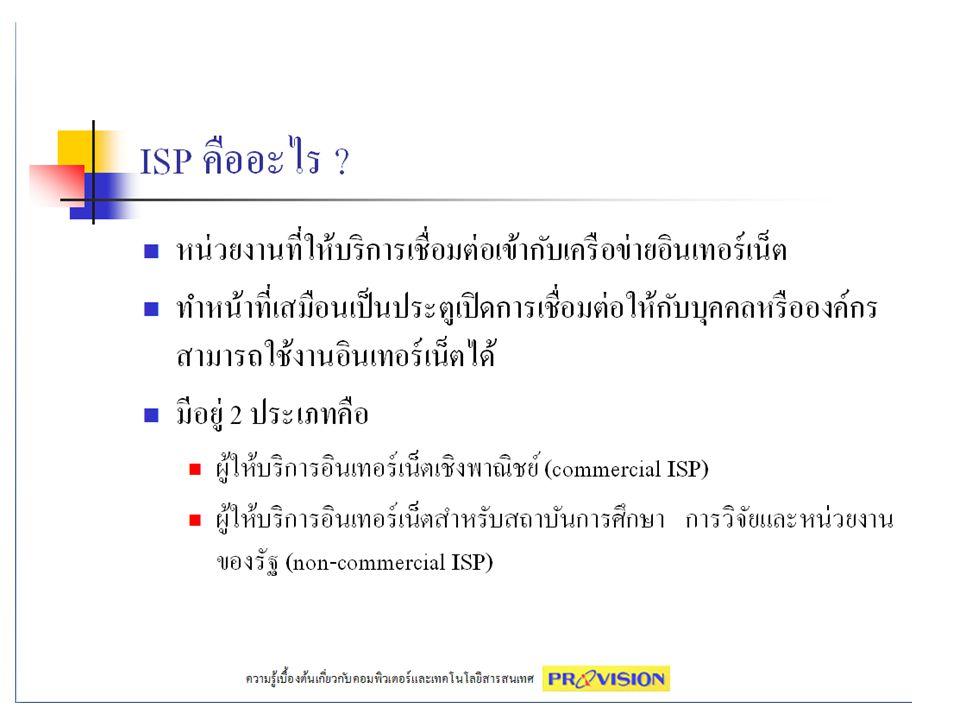 ISP ในประเทศไทย