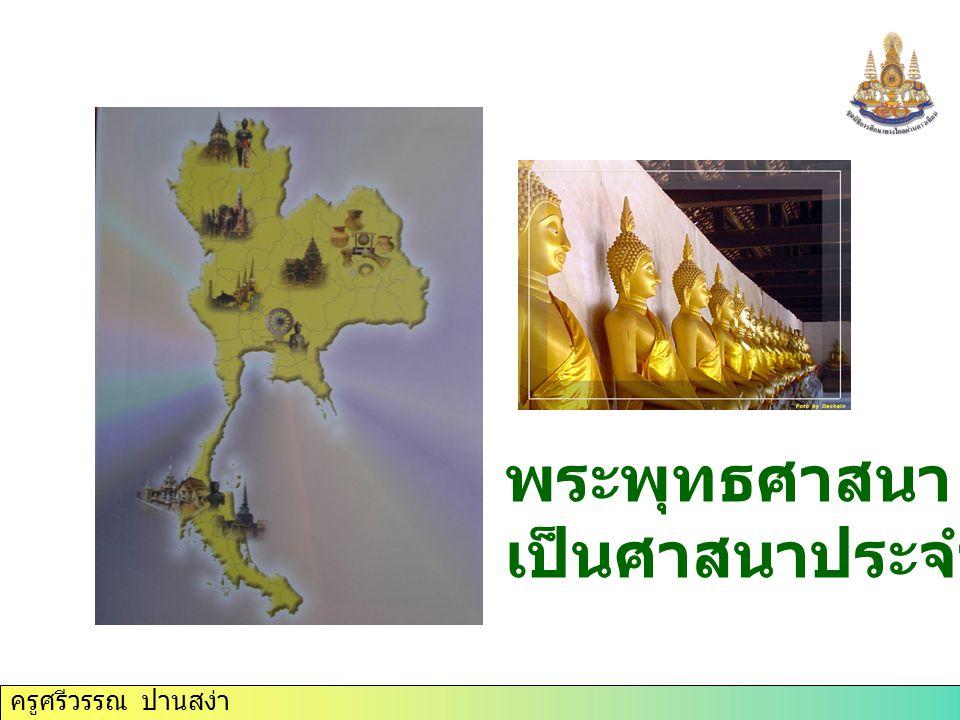 ครูศรีวรรณ ปานสง่า พระพุทธศาสนา เป็นศาสนาประจำชาติ