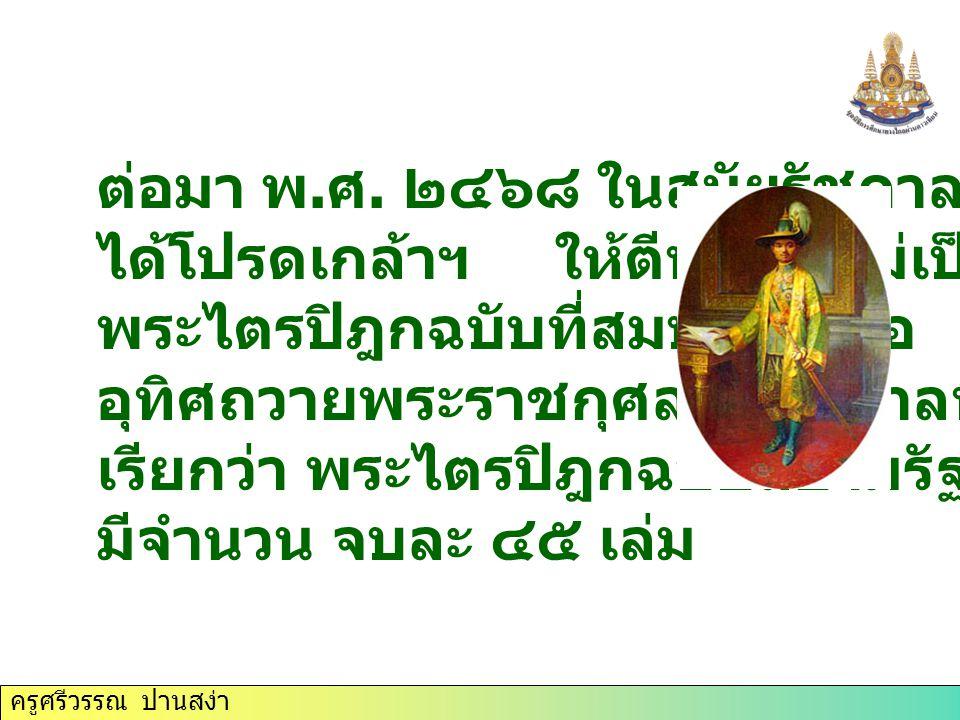 ครูศรีวรรณ ปานสง่า ถือเป็นหลักในการจัดแบ่งเล่มพระไตรปิฎก ในประเทศไทยสืบมาจนปัจจุบัน ยึดพระไตรปิฎกฉบับสยามรัฐเป็นหลัก