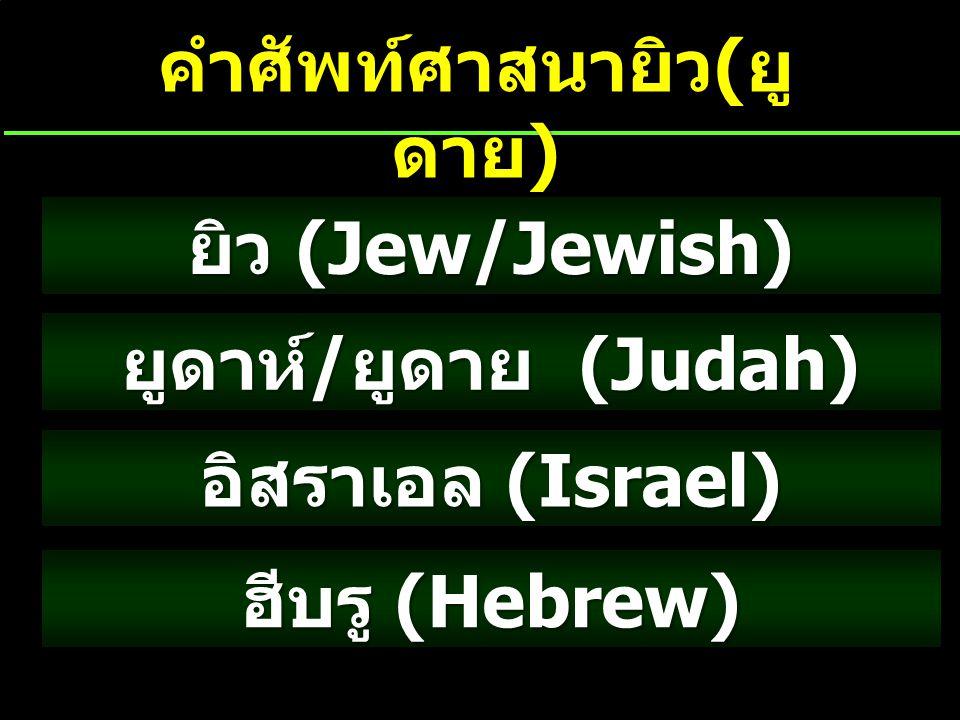 ยิว (Jew/Jewish) ยูดาห์ / ยูดาย (Judah) อิสราเอล (Israel) ฮีบรู (Hebrew) คำศัพท์ศาสนายิว ( ยู ดาย )