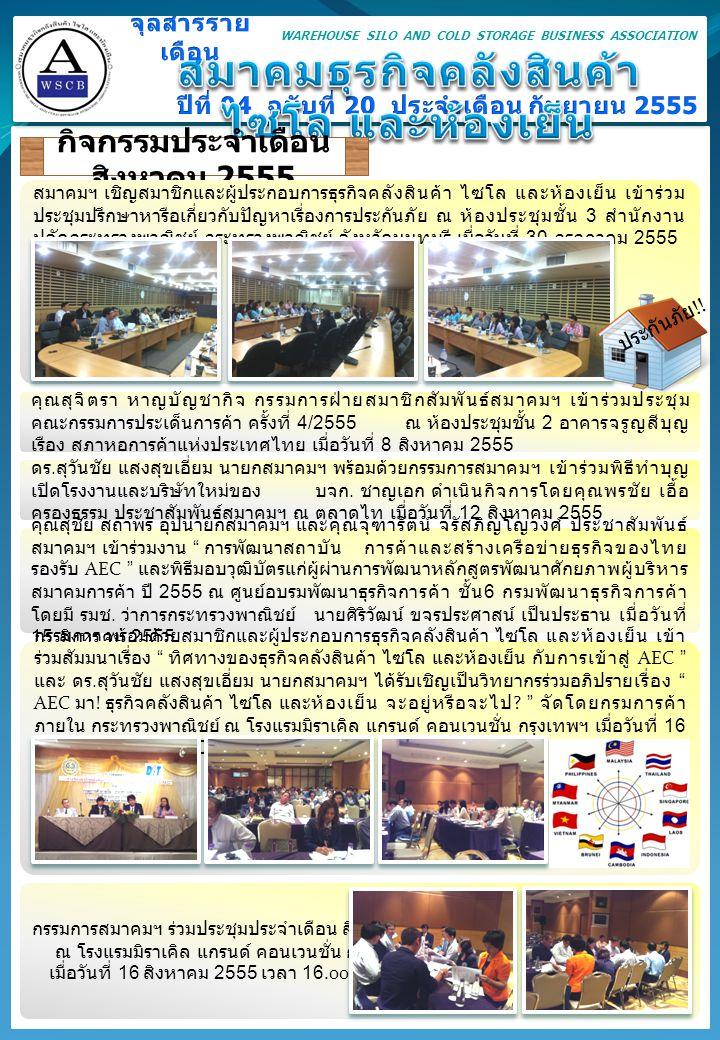 ปีที่ 04 ฉบับที่ 20 ประจำเดือน กันยายน 2555 จัดทำโดย : สมาคมธุรกิจคลังสินค้า ไซโล และห้องเย็น www.wscba.net 37/10 หมู่ที่ 1 ถ.พุทธมณฑลสาย 2 แขวงบางระมาด เขตตลิ่งชัน กทม.
