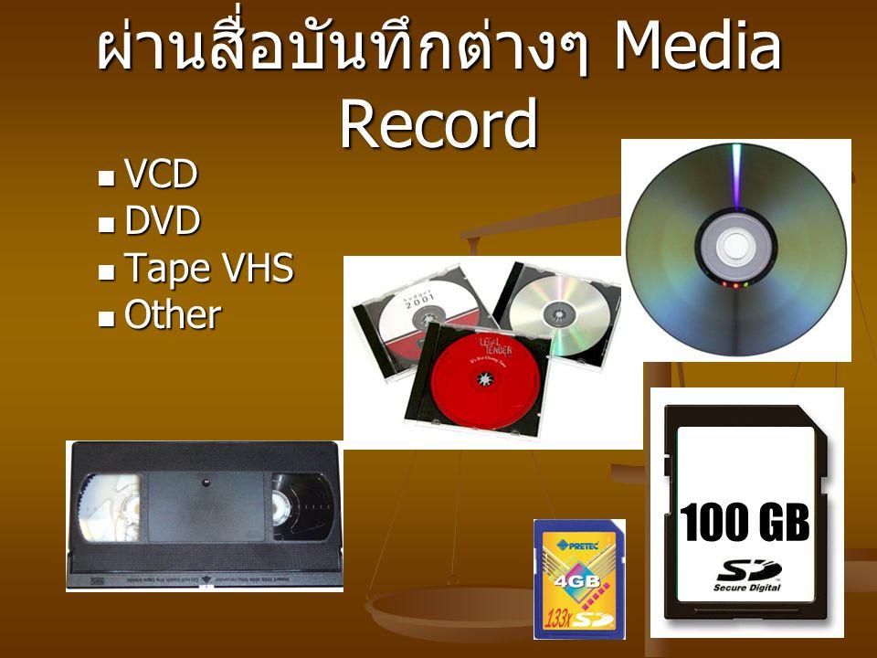 ผ่านสื่อบันทึกต่างๆ Media Record VCD VCD DVD DVD Tape VHS Tape VHS Other Other