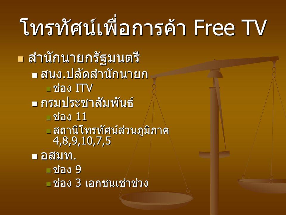โทรทัศน์เพื่อการค้า Free TV สำนักนายกรัฐมนตรี สำนักนายกรัฐมนตรี สนง.