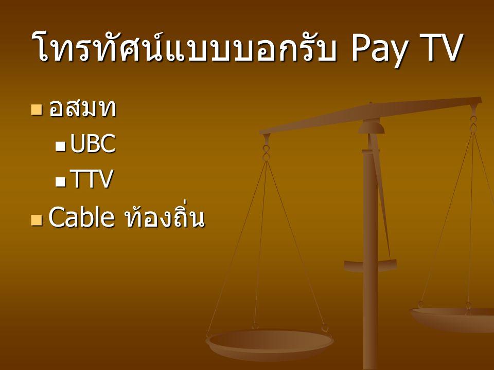 โทรทัศน์แบบบอกรับ Pay TV อสมท อสมท UBC UBC TTV TTV Cable ท้องถิ่น Cable ท้องถิ่น