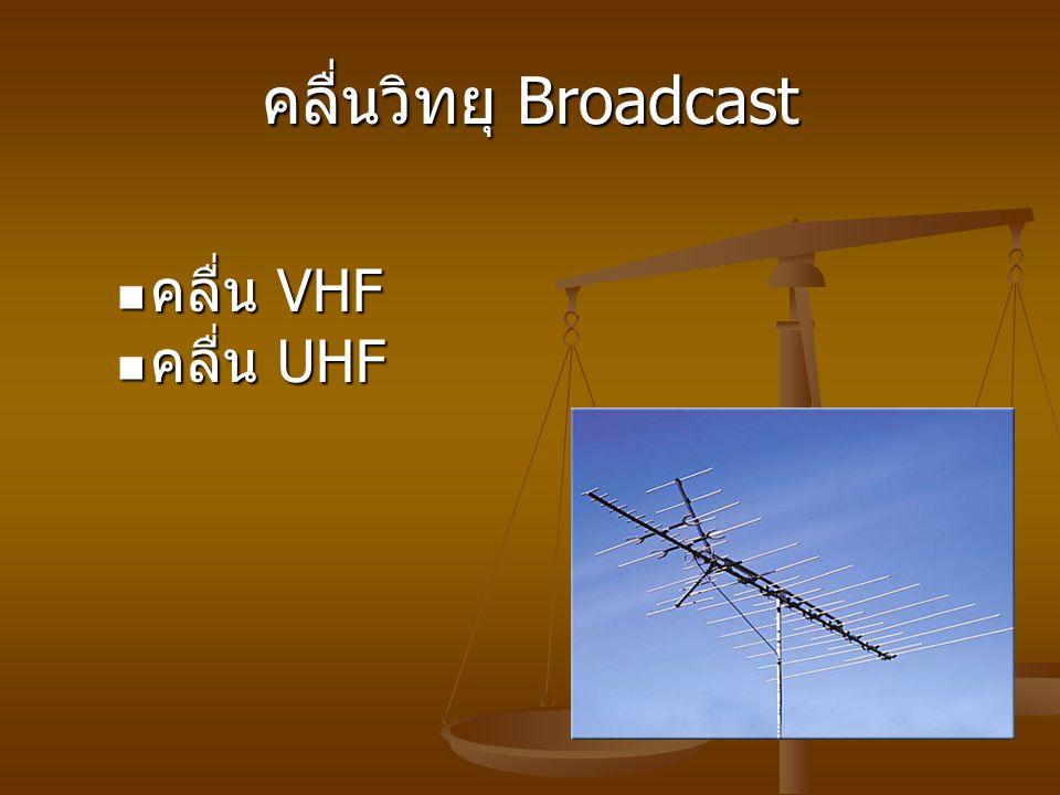 คลื่นวิทยุ Broadcast คลื่น VHF คลื่น VHF คลื่น UHF คลื่น UHF