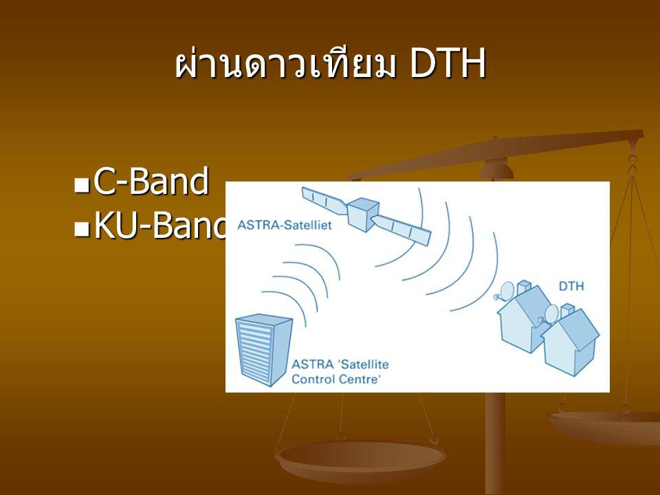 ผ่านดาวเทียม DTH C-Band C-Band KU-Band KU-Band