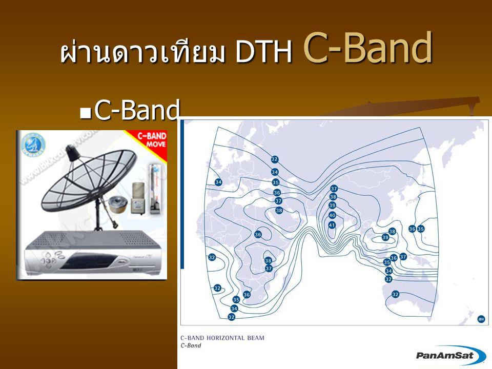 ผ่านดาวเทียม DTH C-Band C-Band C-Band