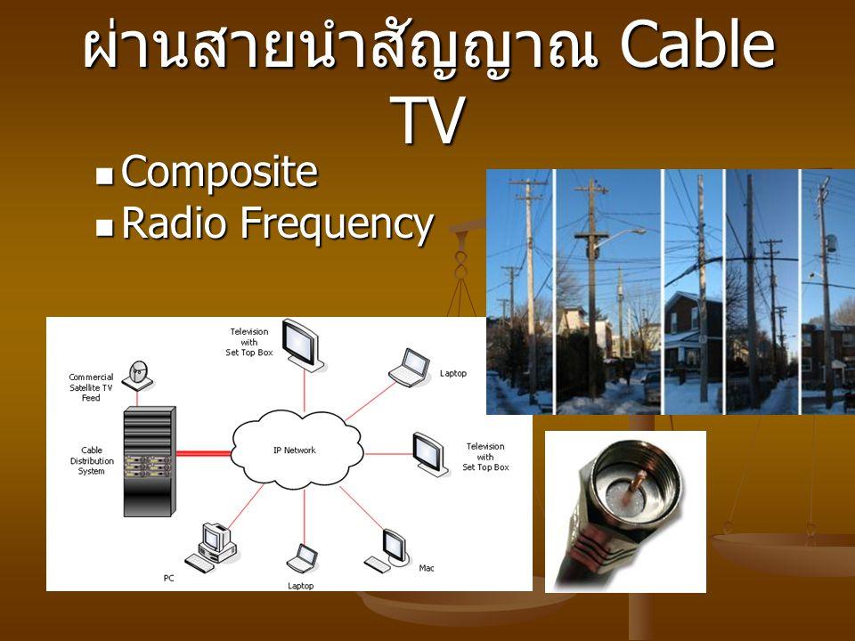 ผ่านสายนำสัญญาณ Cable TV Composite Composite Radio Frequency Radio Frequency